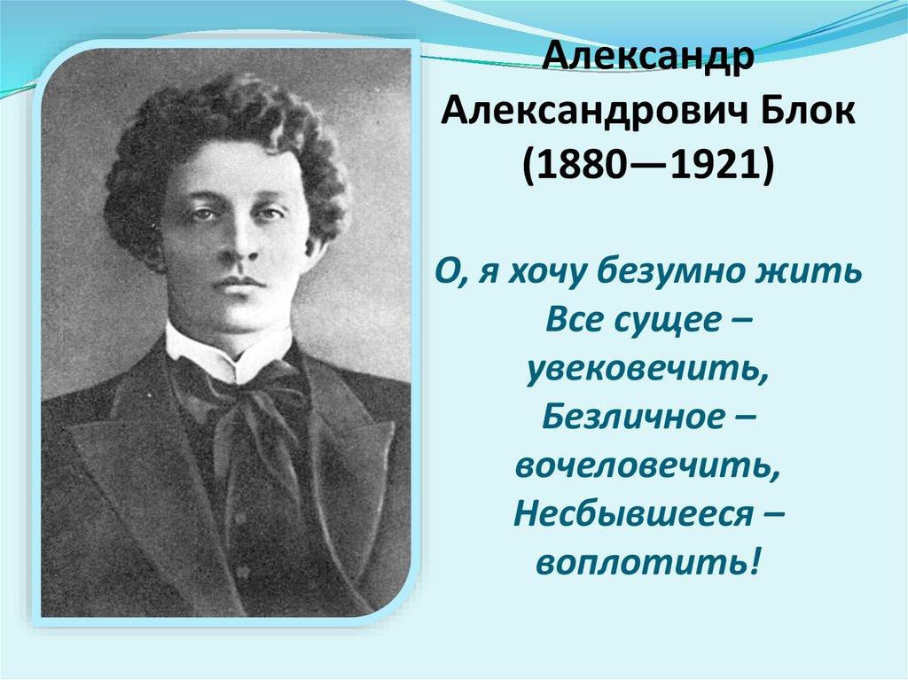Александр блок о жизни в картинках