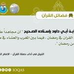 Image for the Tweet beginning: روى ابن أبي داود بإسناده