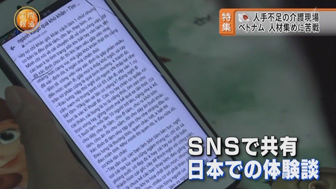 日本の職場(この場合は介護現場)で体験したことがSNSで共有され、日本へ行くのを止めてしまうと。こんなん見たら行かないわな。きつい。 NHK・BS1 国際報道 2018.11.26