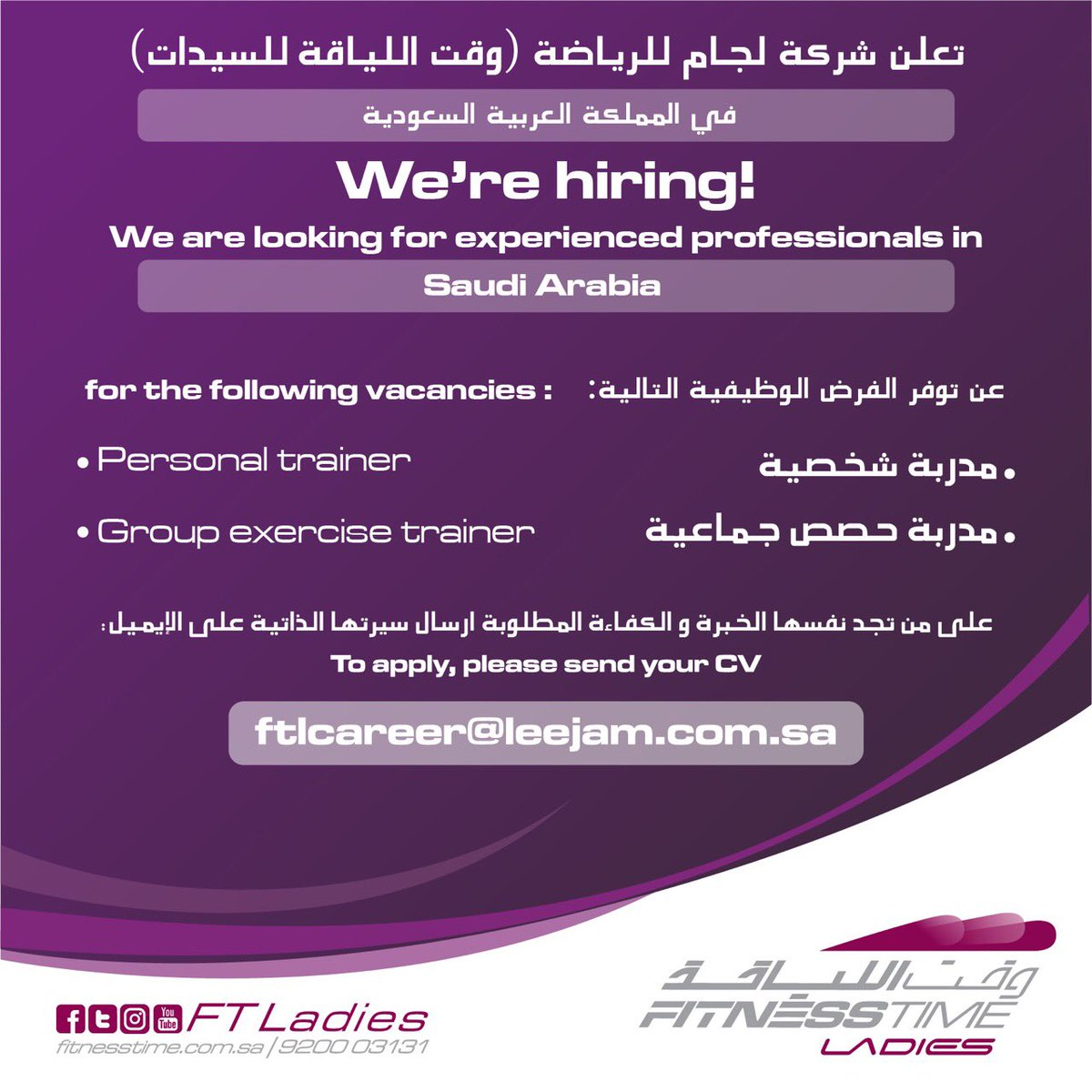 Fitness Time Ladies وقت اللياقة ليديز On Twitter انضمي إلى فريق عمل وقت اللياقة ليديز في الرياض بإرسال سيرتك الذاتية إلى Ftlcareer Leejam Com Sa