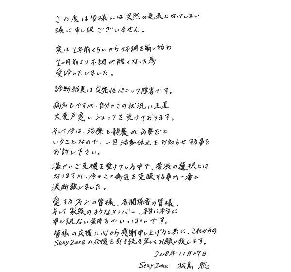 松島聡さんが突発性パニック障害で活動休止を発表した全文の画像