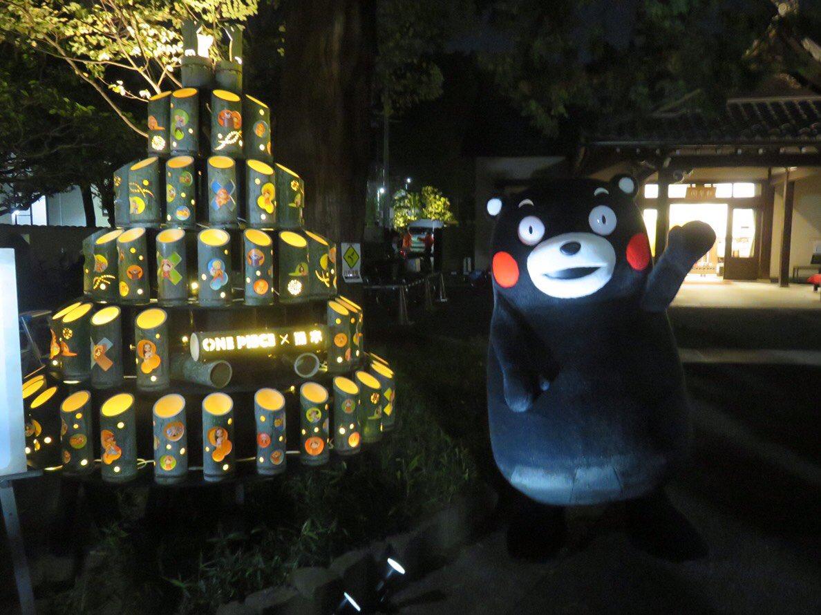先日、文京区立肥後細川庭園に行ってきたモン!熊本ともゆかりのあるこの場所で、復興のおうえんでライトアップが開催されてるモン☆入口にはONE PIECEとコラボした竹あかりのツリーがあって、まうごつきれいだモーン!