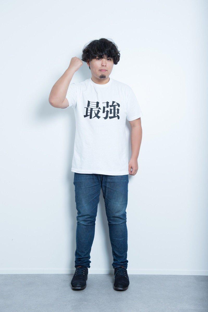 【Zeppツアー新物販「最強Tシャツ」モデル写真】Lサイズのみです。※ゆうくん 身長知らないんですけど大きいです。普段はLサイズを着用Photo by @takadaadoosa#秘密にしといて #有頂天