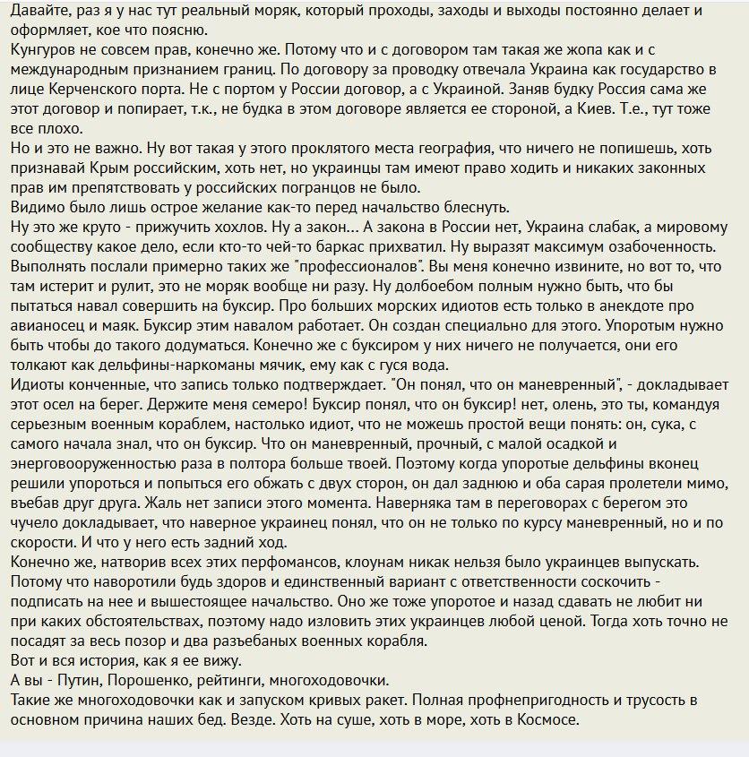 ФСБ имеет столетний опыт чекистской работы: захваченные украинские моряки находятся под жестким давлением, - ВМС Украины - Цензор.НЕТ 9215
