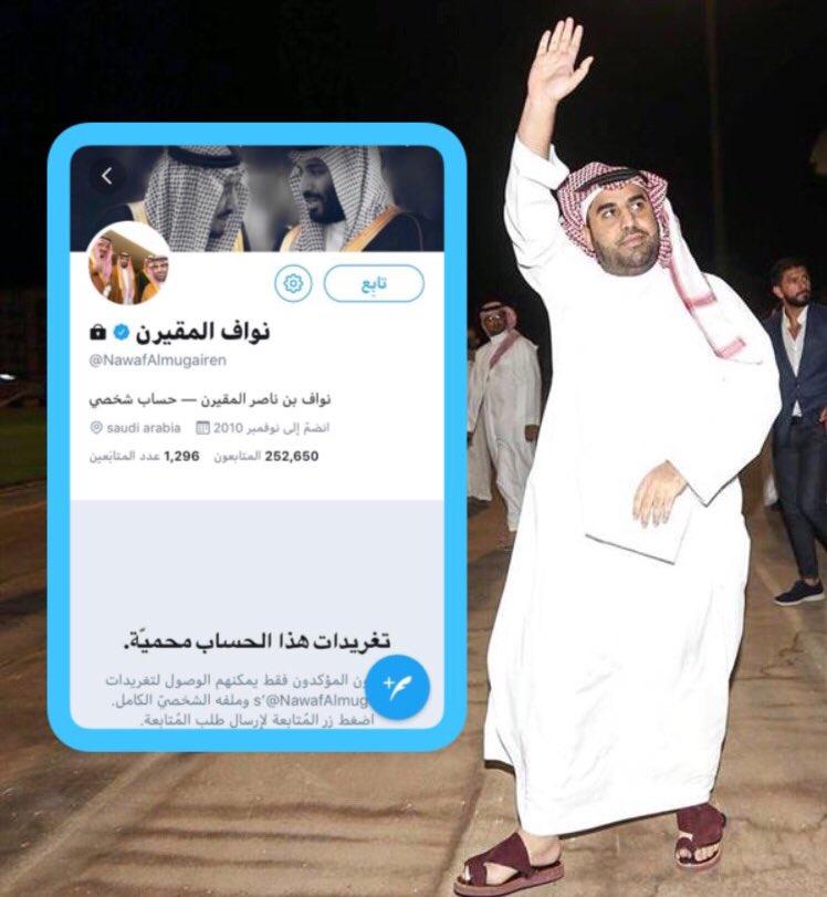 الرئيس السابق لنادي #الاتحاد يغلق حسابه في موقع تويتر وإخفاء تغريداته.!.!.!