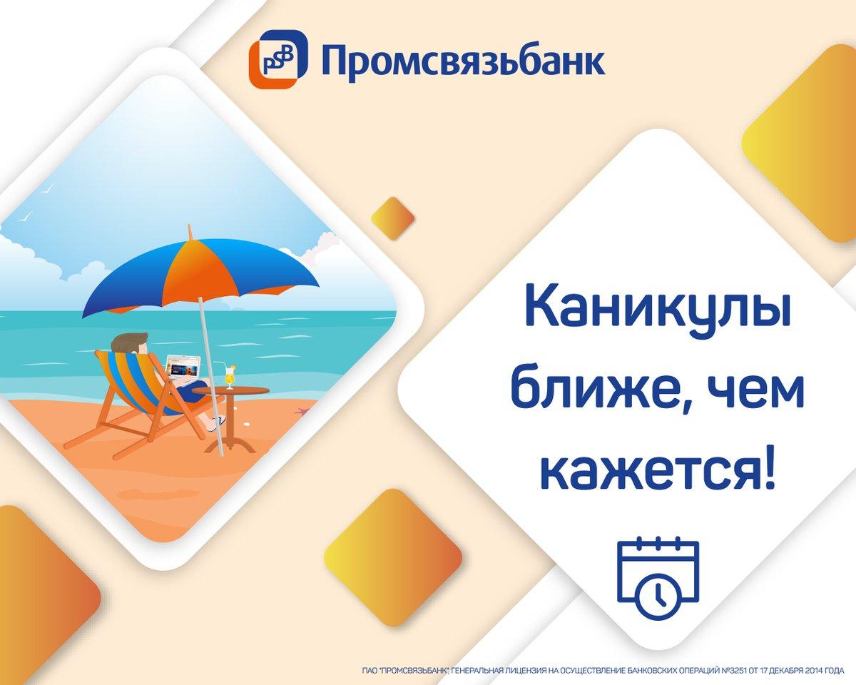 банковские каникулы по кредиту