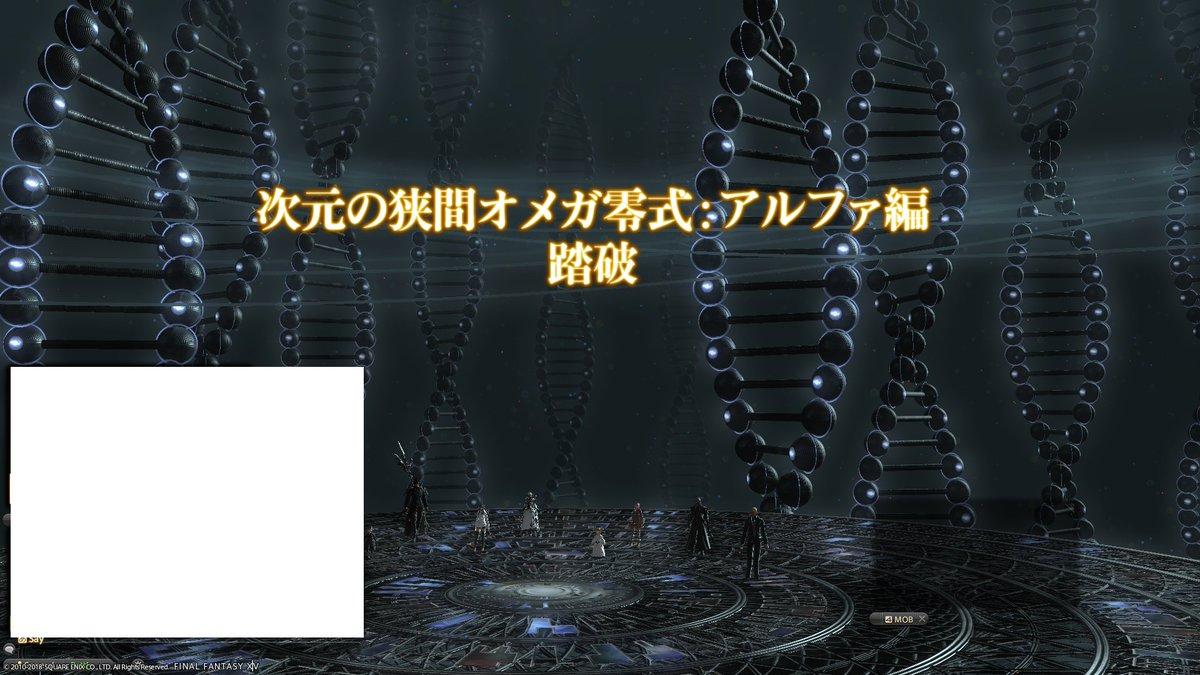 アルファ零式4層クリアーしました!!長かったー!!!!!!!!!!