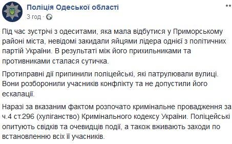 """Анатолию Заваде рассекли лицо, у Тимура Полякова и его сына - подозрение на сотрясение мозга, - в """"Гражданской позиции"""" сообщили о состоянии пострадавших в Одессе - Цензор.НЕТ 8592"""