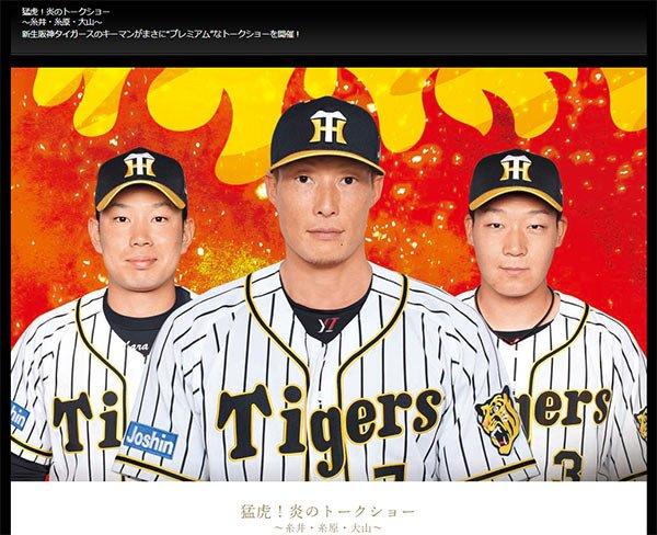 虎 阪神 ニュース タイガース