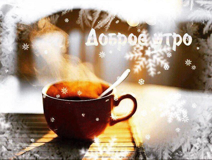 Гифки зима доброе утро