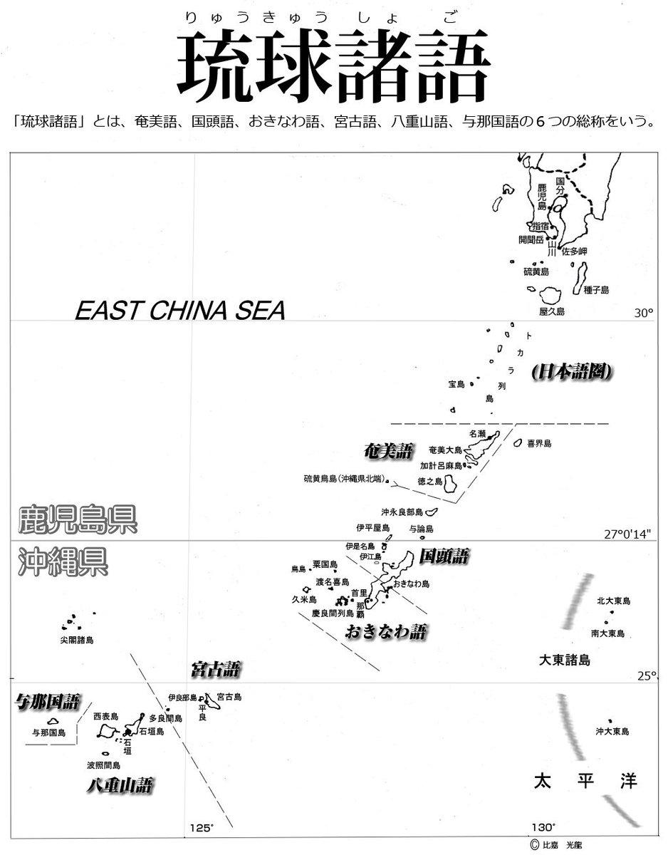 """比嘉光龍(ふぃじゃ ばいろん) على تويتر: """"2009年、UNESCOが琉球諸島 ..."""