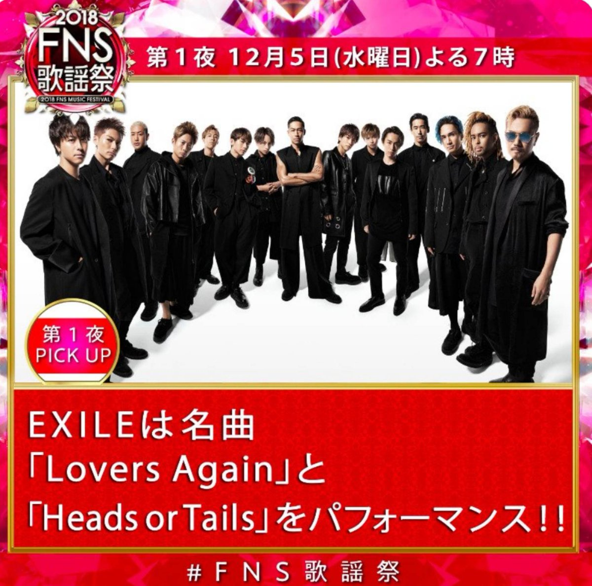 【TRIBE】12/5水 19:00-フジ「FNS歌謡祭 第1夜」★出演・EXILE「Heads or Tails」・三代目J Soul Brothers?クリスマス&ウィンターソングSPEXILE「Lovers Again」を15人でパフォーマンス!SHOKICHI&NESMITH&今市隆二&登坂広臣「LAST CHRISTMAS」