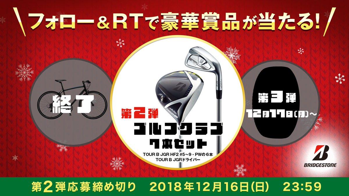 ブリヂストンジャパン / Bridgestone Japan公式さんの投稿画像