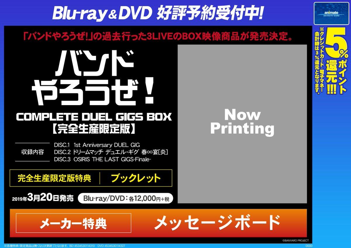 (完全生産限定版) [DVD] バンドやろうぜ! COMPLETE DUEL GIGS BOX