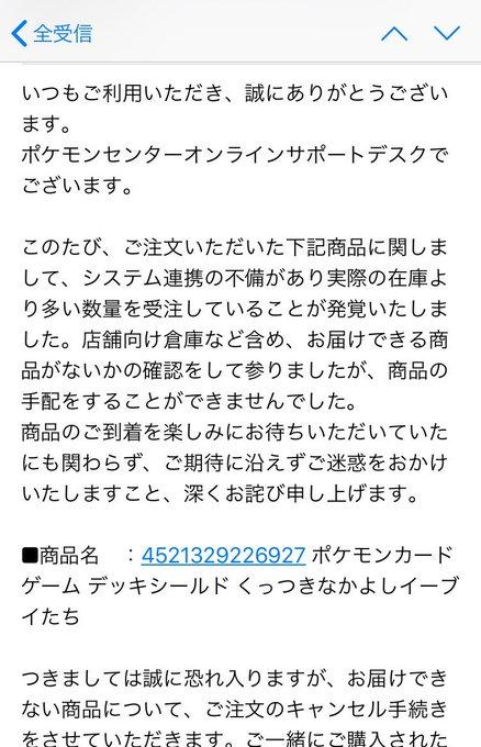 ポケモン センター オンライン ショップ