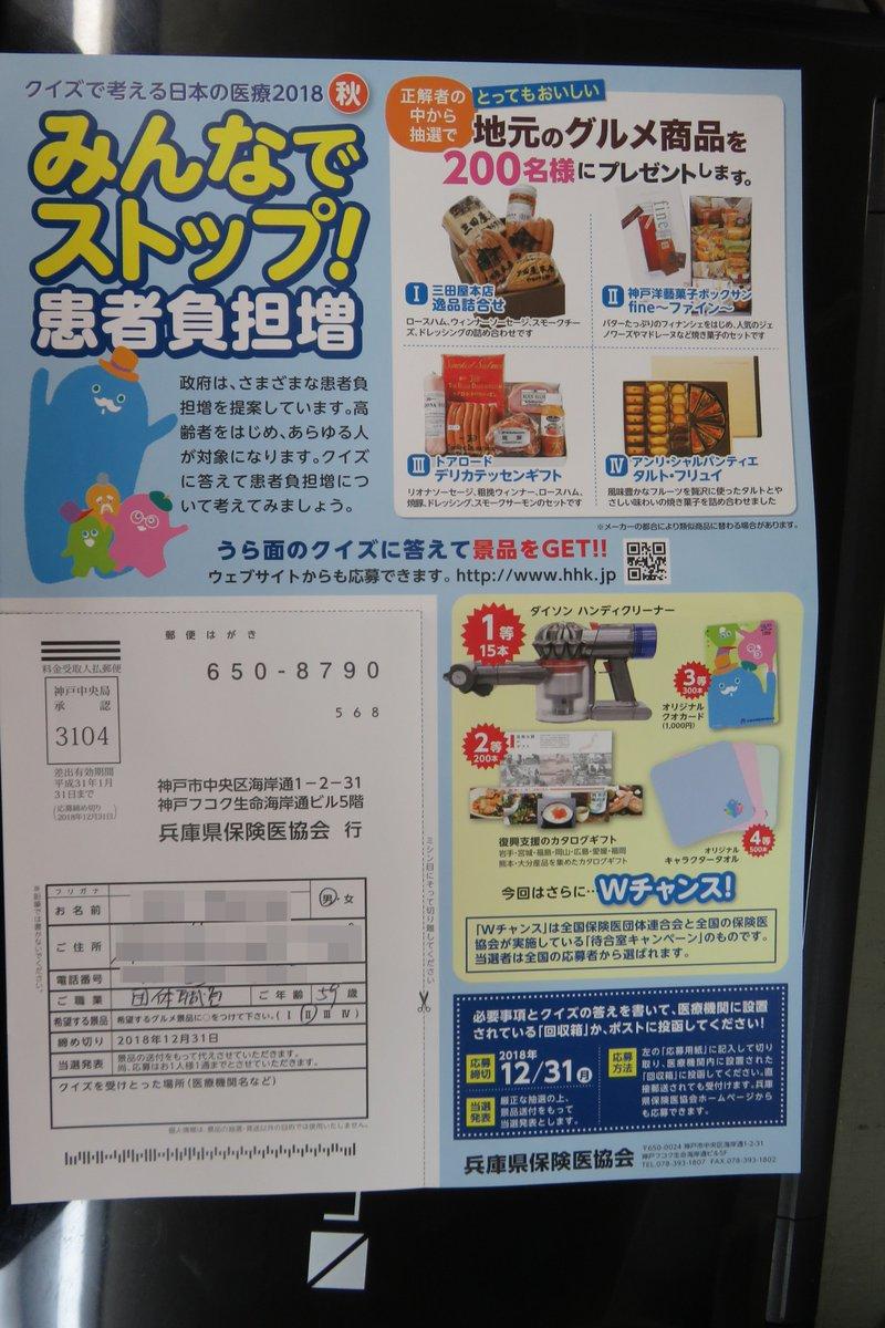 兵庫 県 保険 医 協会