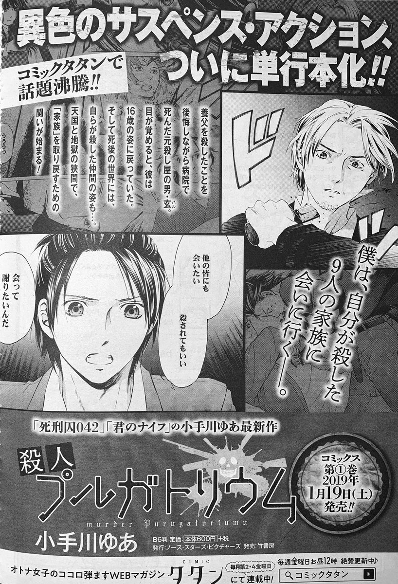 """小手川ゆあ on Twitter: """"「殺人プルガトリウム」 コミックス1巻 2019 ..."""