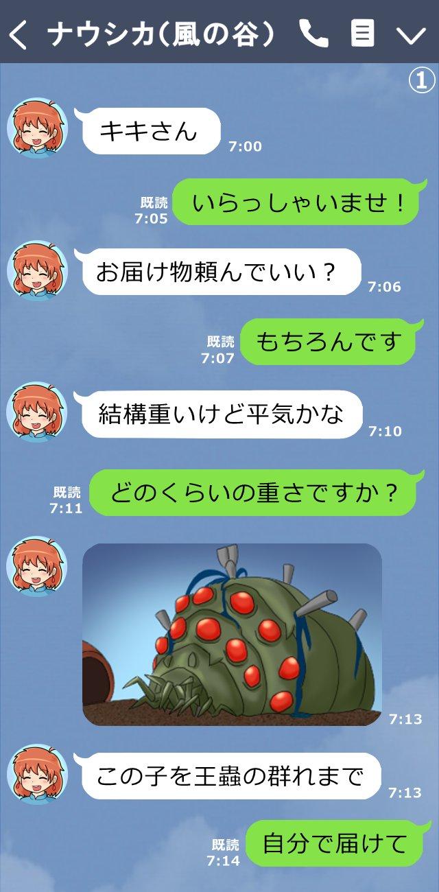 【ジブリLINE】お客様に恵まれない魔女宅キキ