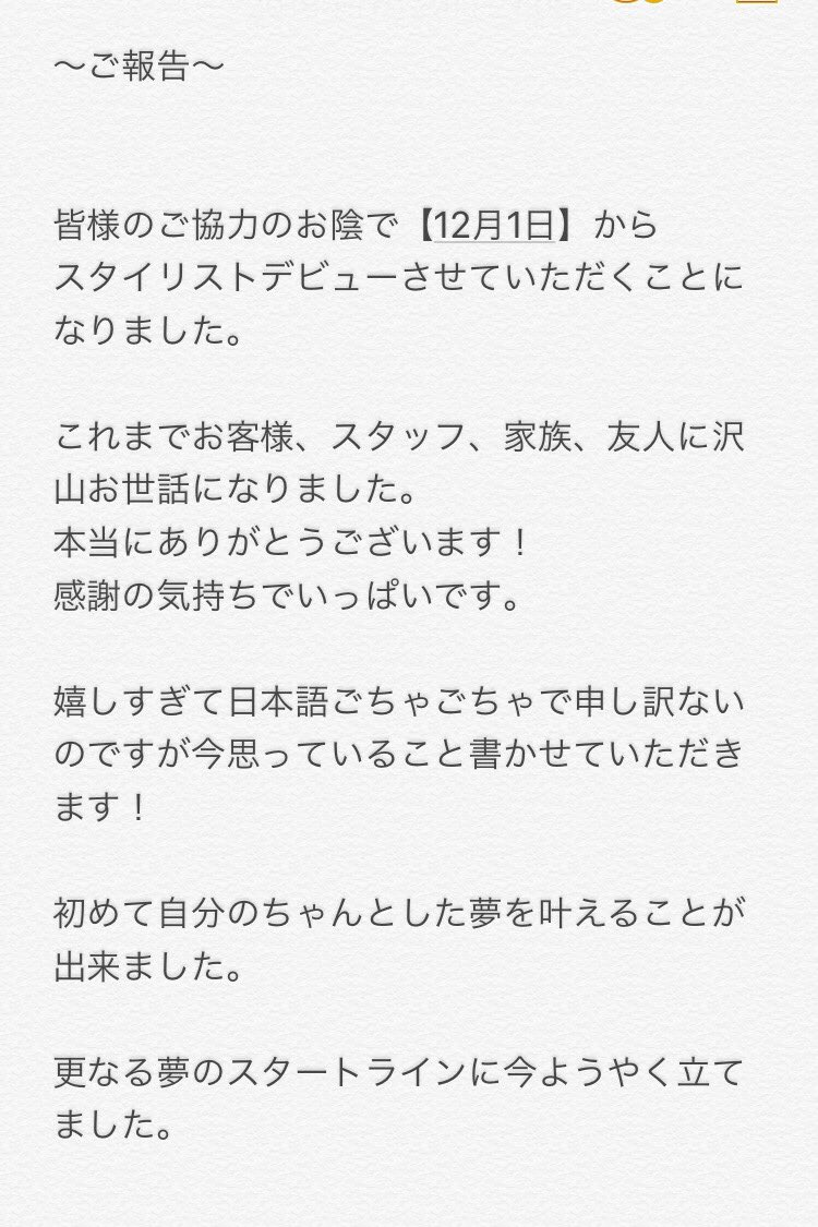 ✨12月1日スタイリストデビュー✨ご報告です✨ついに【竹之内健人】AKROS 原宿店にてスタイリストデビューさせていただくことになりました❗️❗️❗️素直にただただ嬉しいです❗️ご協力いただいた皆様本当にありがとうございます。ご予約はこちらからお願い致します!