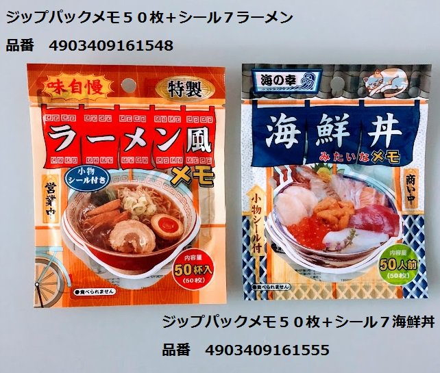 test ツイッターメディア - 美味しそうなメモシリーズ。 ※食べられません。  #キャンドゥ #100均  #ラーメン #海鮮丼 #メモ https://t.co/2VJWjVdGnd