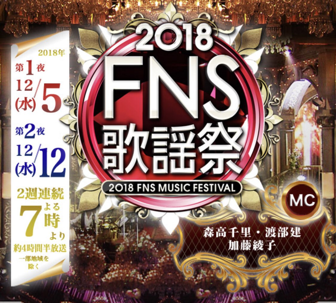 2018.12.5(wed)FNS歌謡祭201819時より生放送です‼️冬の名曲「Lovers Again」NEW EXILEでは初披露です❄️お楽しみに⤴️⤴️#EXILE #FANTASTICS