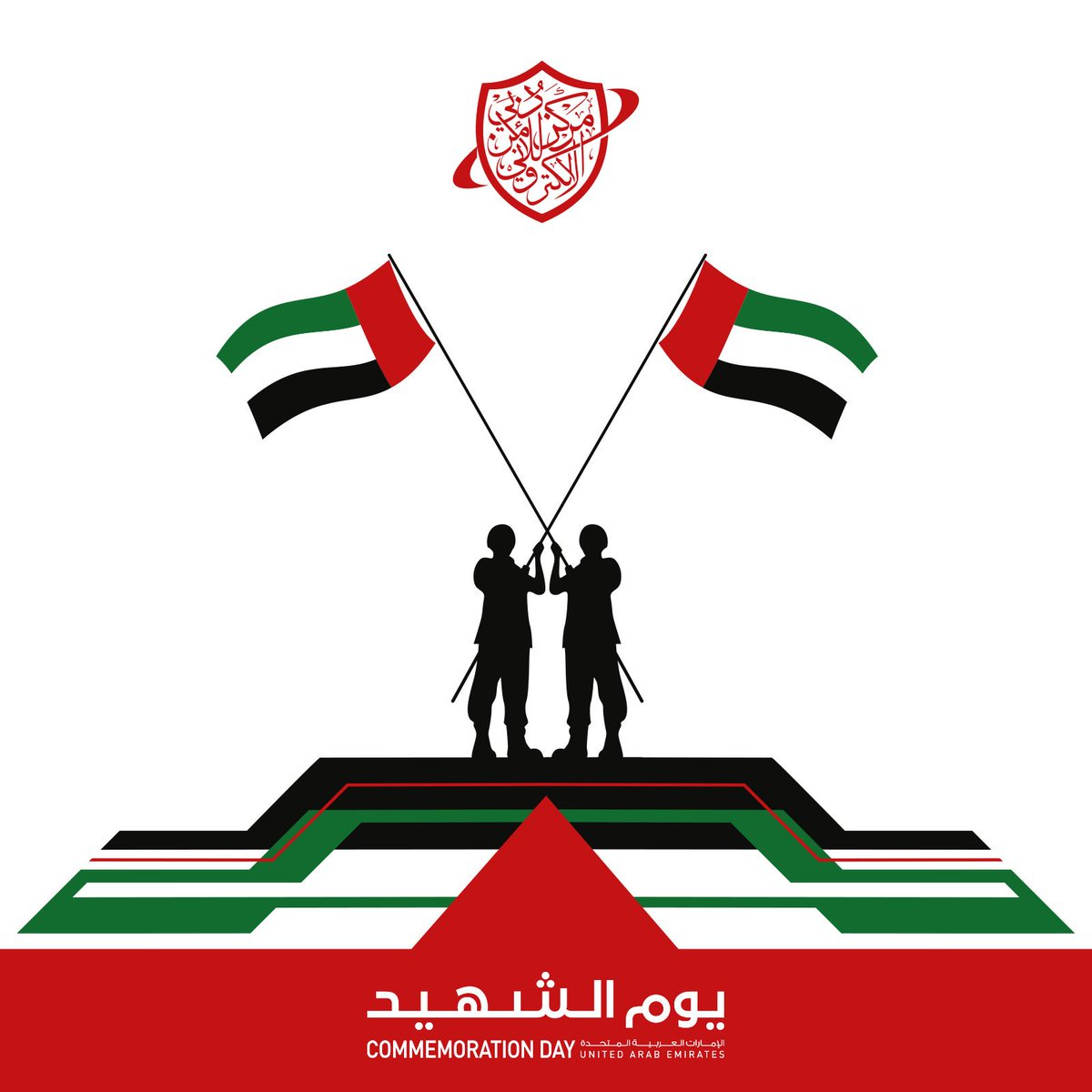 Today we honor the brave martyr's whose sacrifice and patriotism lives on to this day and has helped this country become the great nation it is today. It is thanks to the #UAEMartyrs that we are able to see a better today, and build a greater tomorrow. #The_UAE_Remembers