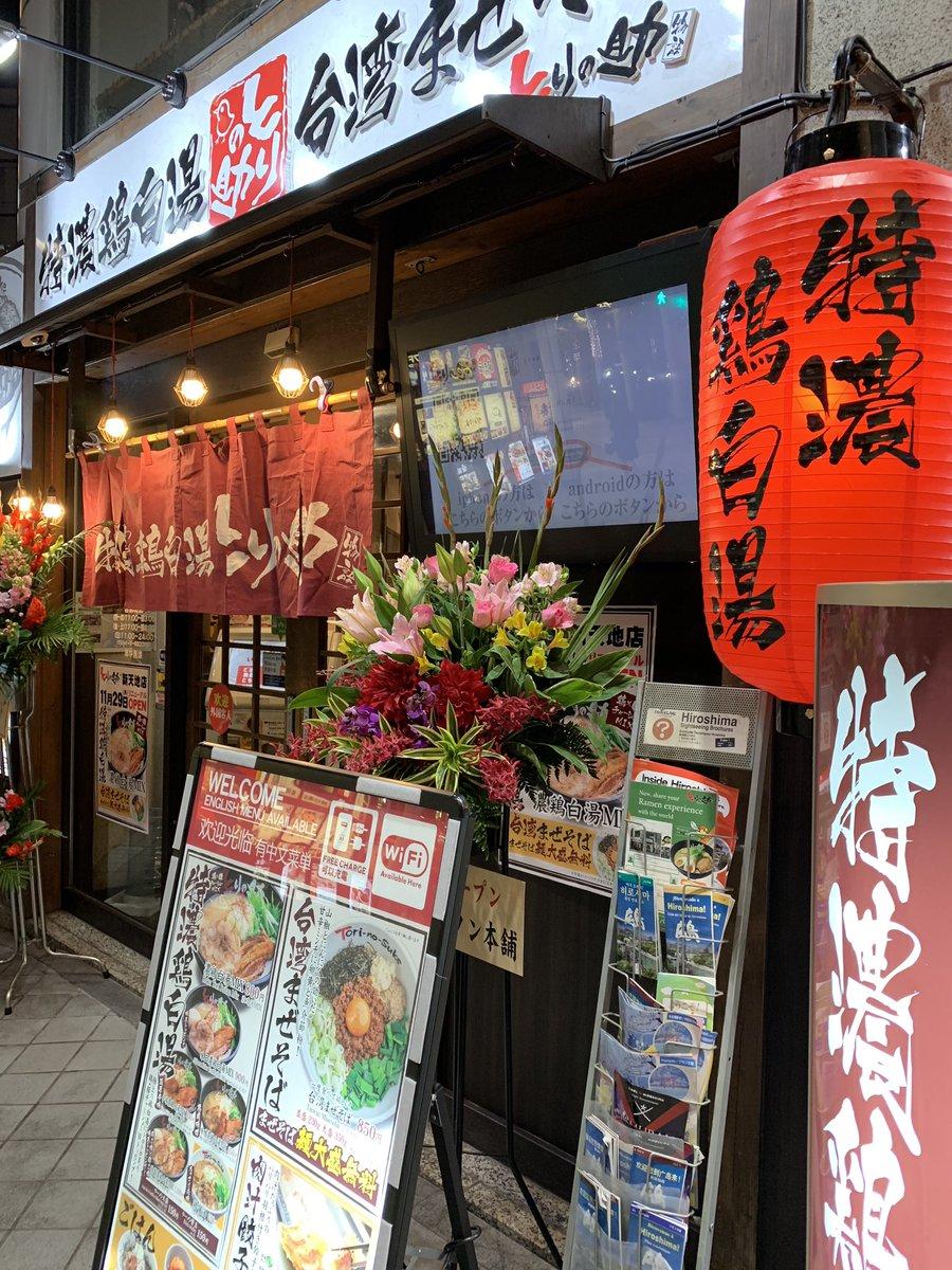 【ラーメン】とりの助 新天地店に行ってきたー!#広島 #ラーメン