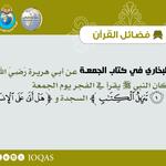 Image for the Tweet beginning: روى البخاري في كتاب الجمعة