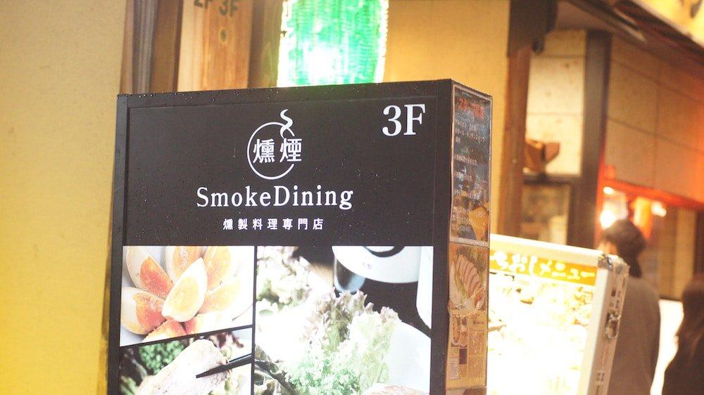 新宿「燻煙Smoke Dining」でシメに食べたいのは「燻製たまごかけごはん」。燻製TKGです!もはや芸術の域に達している金色の粒が美しすぎます。燻製醤油に燻製ブラックペッパー、燻製ゴマを使用。何から何まで燻製。この季節、燻製料理で忘年会もいいんじゃないでしょうか