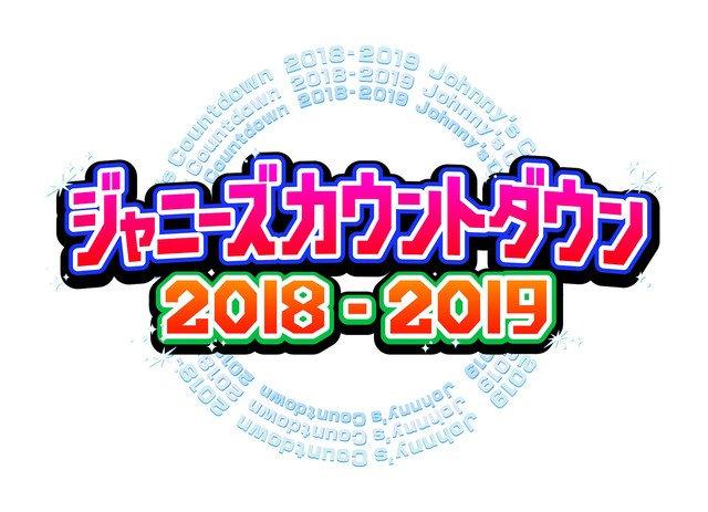 「ジャニーズカウントダウン」出演者発表、嵐や関ジャニ∞は周年メドレー披露 #ジャニーズカウントダウン