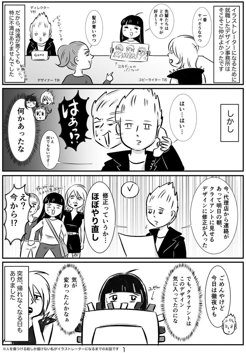 【エッセイ漫画】隙あらばゲームしたくてイラストレーターになりました。37話。「デザイナーは代理店の奴隷」と言われて悲しかった話。あとがき … #kawaguchi_game #転職したい #転職 #フリーランス