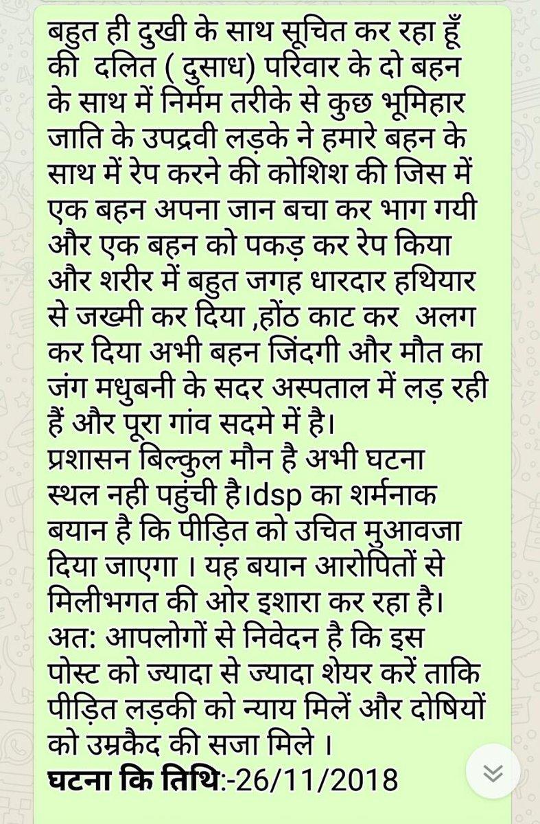 माननीय @NitishKumar जी यह वायरल मैसेज बहुत कुछ कहता है साहब। आपके राज में एक दलित बेटी पर देखने वाला कोई नहीं है। जो न्याय के लिए कानून पर भरोषा रखे आस देख रही है। इसके साथ कुकर्म हुआ है। जिसको आपके कानून चलाने वाले एक बेटी के लाश पर धंधा कर रहा है। ठीक करे। वरना इसे चेतावनी.....