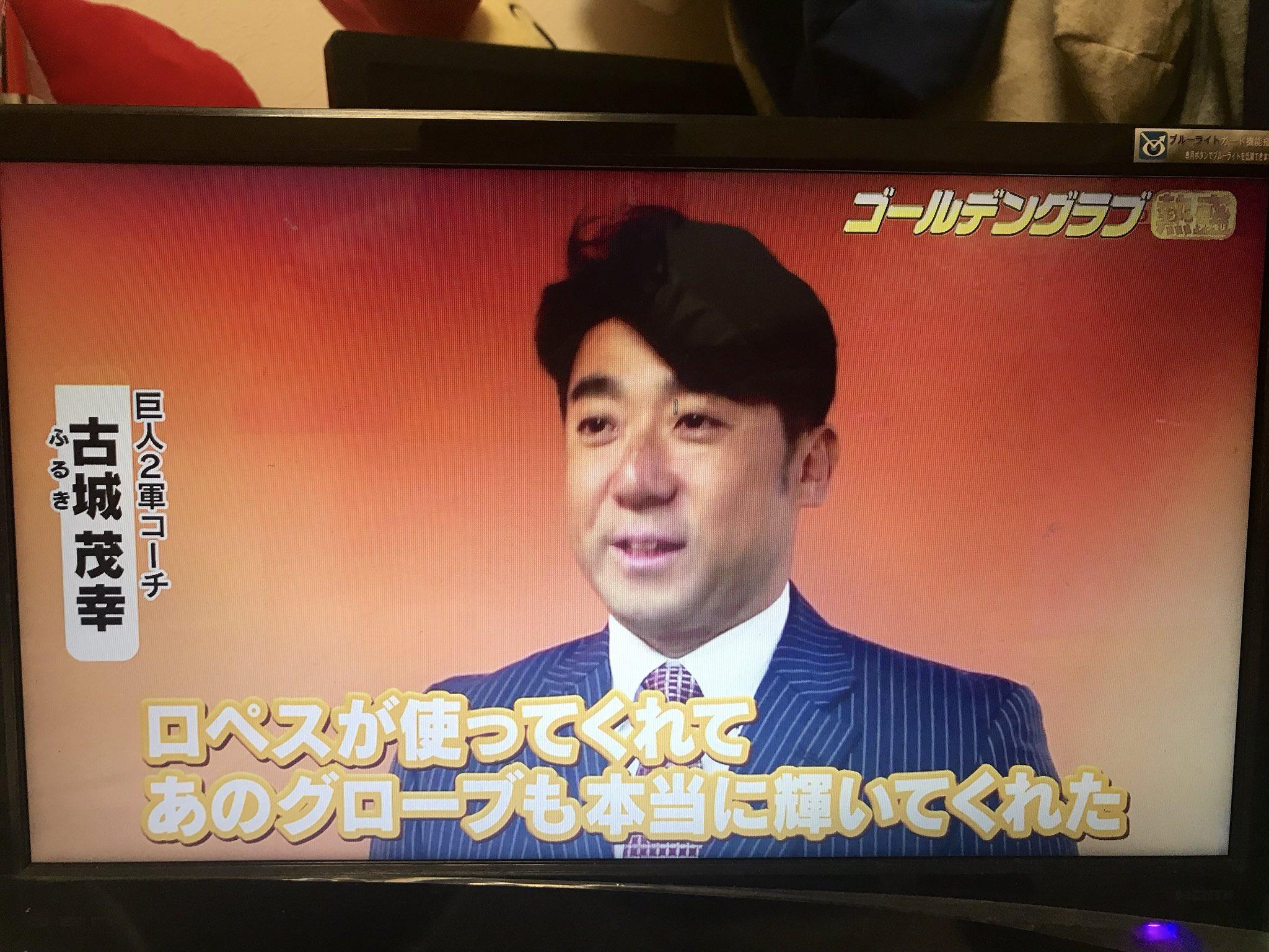 """ま on Twitter: """"横浜のロペスは、いまでも古城のグラブを使っていると ..."""