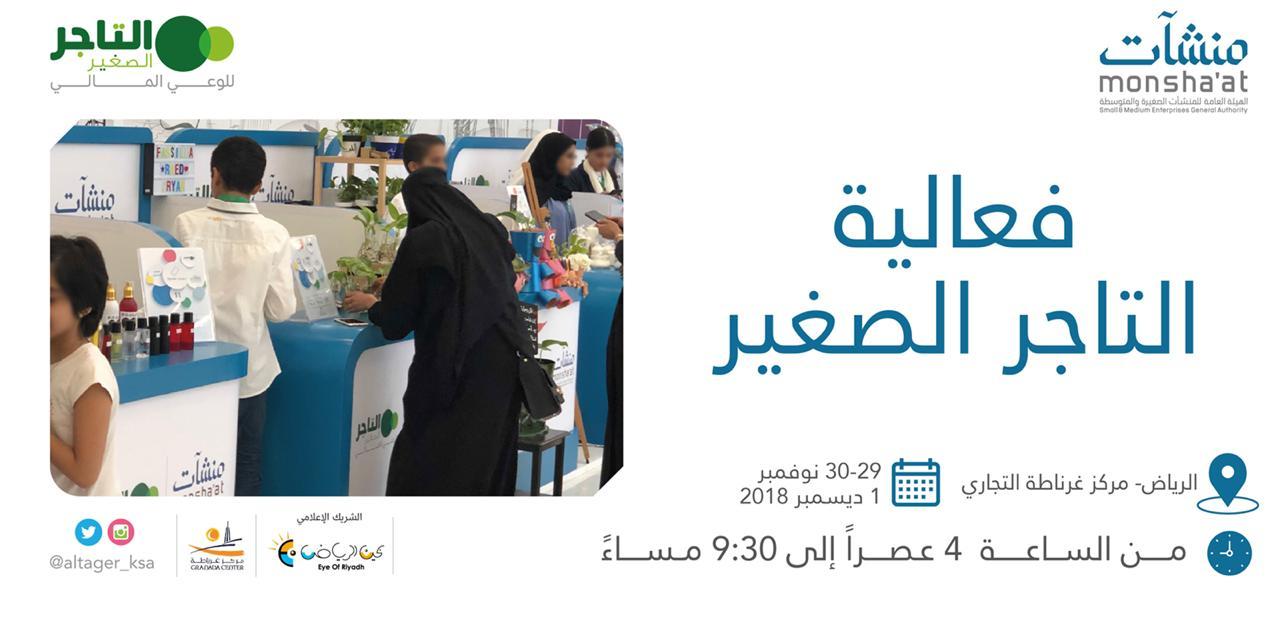 منشآت Na Twitteru ننتظركم اليوم وغد ا في فعالية التاجر الصغير في غرناطة مول بمدينة الرياض من الساعة 4 مساء وحتى 9 30 مساء Altager Ksa Https T Co Bo7zs3icgr