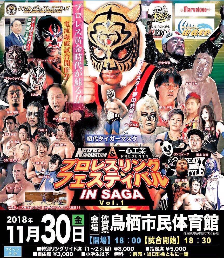 "Zero1: ""Pro-Wrestling Festival in Saga"" Great Sasuke y Nagayo desatan violencia 2"