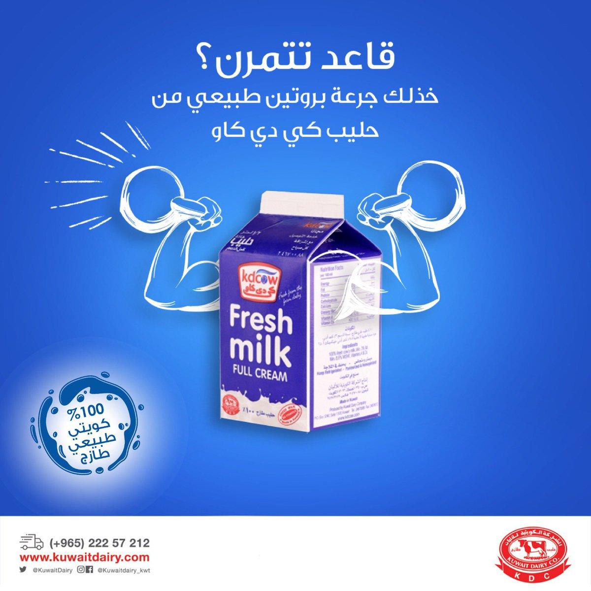 Kuwait Dairy på Twitter: