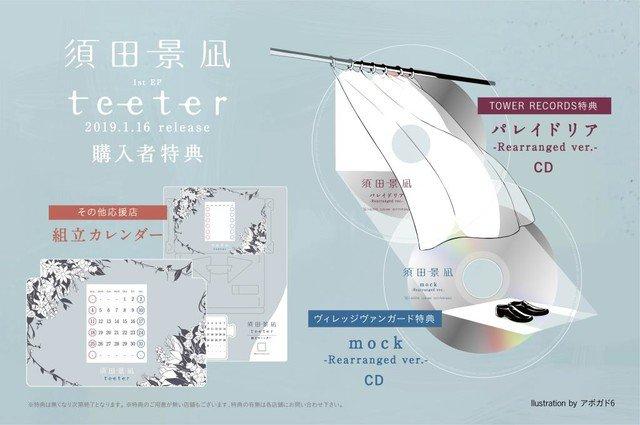 須田景凪「teeter」特設サイト&スタッフTwitter開設、特典デザインも明らかに