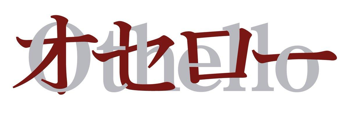【#新橋演舞場】9月公演『#オセロー』【テレビ放映決定‼️】今年9月に新橋演舞場で上演した『オセロー』が12月30日(日)14時~17時にEテレシアターで放映されることとなりました??#中村芝翫 #檀れい #神山智洋 詳細は番組HPにて