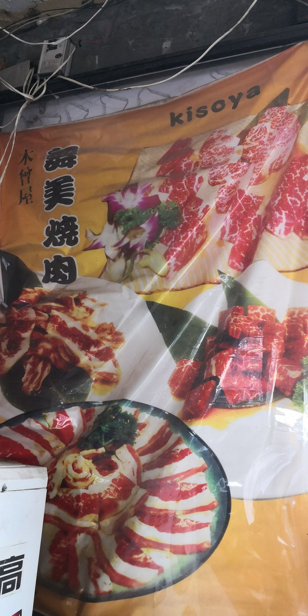 焼肉の店で舞美があったから行ってみたら違う店になってた( ;∀;)看板だけ残ってたからパシャリ。#中国#大連