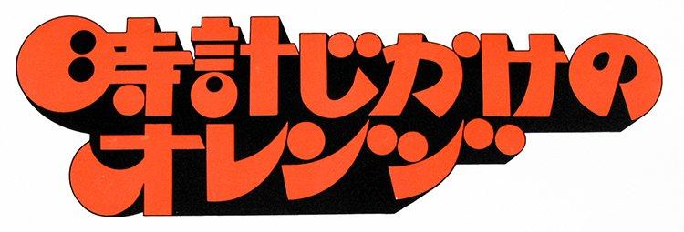 日本語、英語、フランス語、スペイン語の『時計じかけのオレンジ』タイトルロゴ。いずれも素晴らしいが、アルファベットでデザインされたロゴを見事、日本語に変換する神業。その苦労をさっぴいても純粋にデザインとして日本のロゴが一番かと思う。
