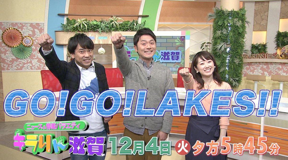 びわ湖放送【公式】 в Twitter: ...