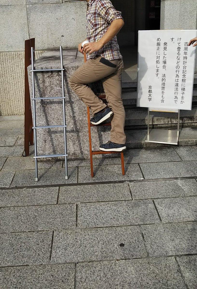京都大学「熊野寮祭にて毎年行われている、時計台に梯子をかけて登る企画は禁止!!」熊野寮生「「は~い!」」