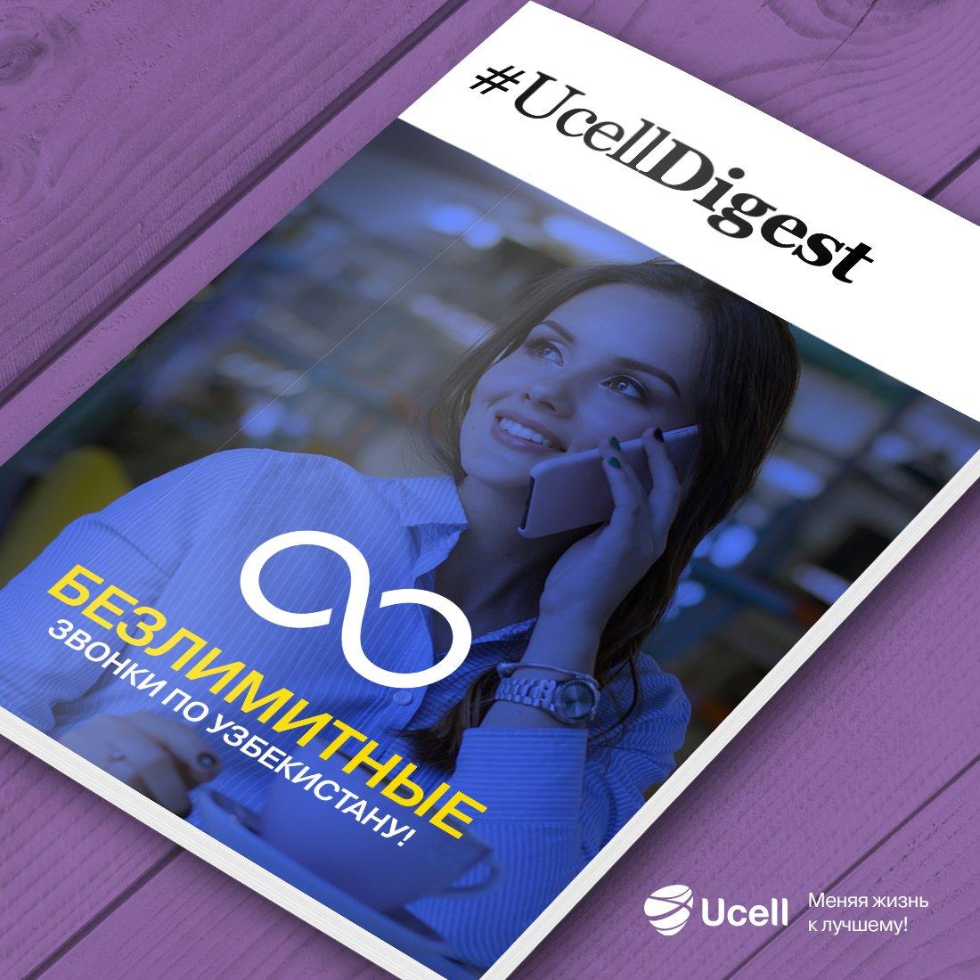 #UcellDigest – горячие новости последней недели --- #UcellDigest – so'nggi haftaning qaynoq yangiliklari   https://t.me/ucell/525   #Ucell #Uzb #Yangiliklar #News #Uzbekistan #Новостиpic.twitter.com/H82jFRhZZs