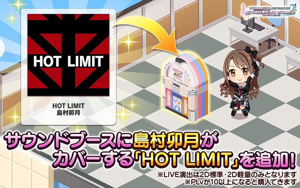 島村卯月ちゃんがカバーする、楽曲「HOT LIMIT」を追加しました!ルームのサウンドブースで購入すると、新たにLIVEで遊べるようになりますよ! #デレステ