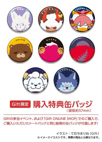 株式会社gift on twitter gift限定購入特典 giftの参加イベント