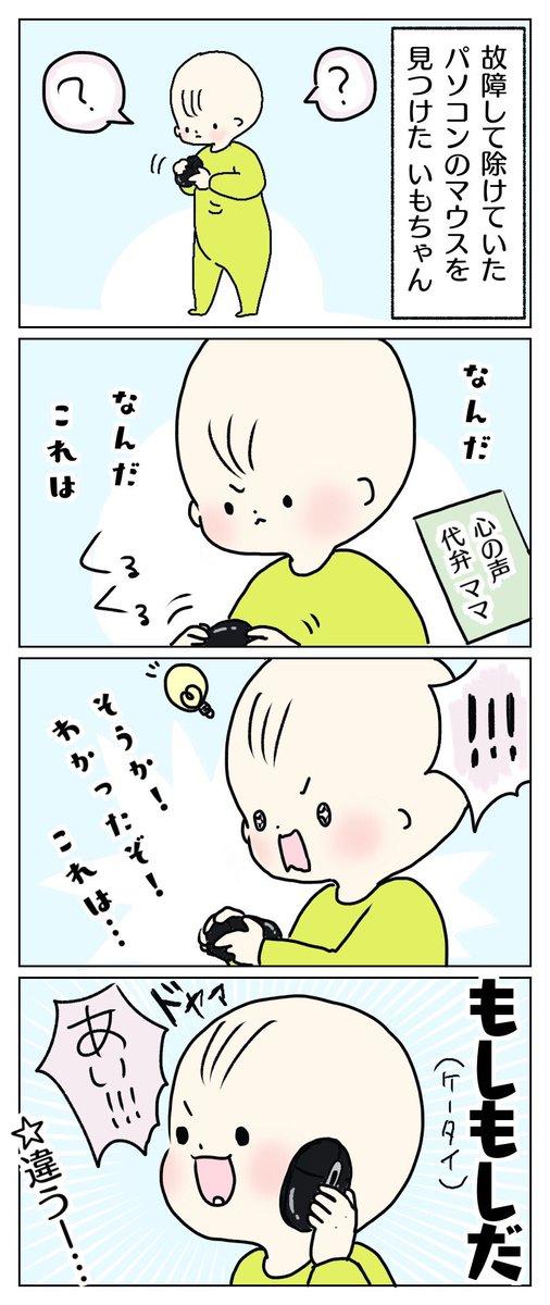 エンドレスしもしもカチカチ#育児漫画