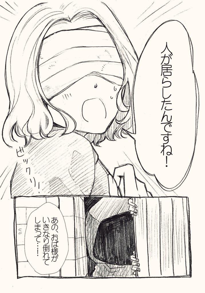 【創作】見ると死ぬ怪物(1)おっと趣味が出てしまった...