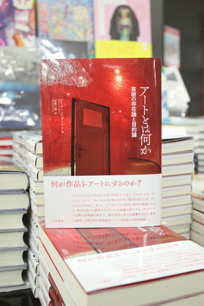 青山ブックセンター本店 в Twitt...