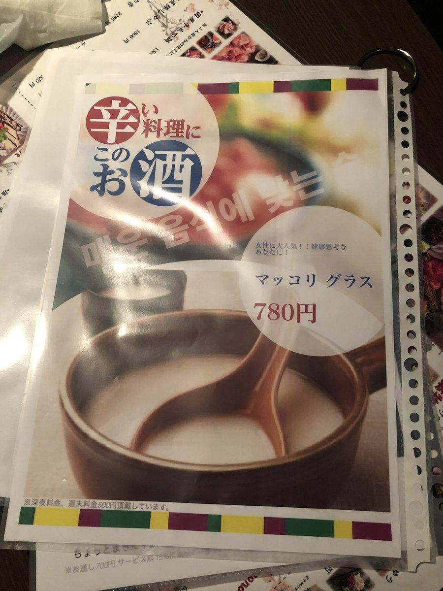 渋谷の焼き肉屋さんが酷いことをする…wなんで警察動けないの!?