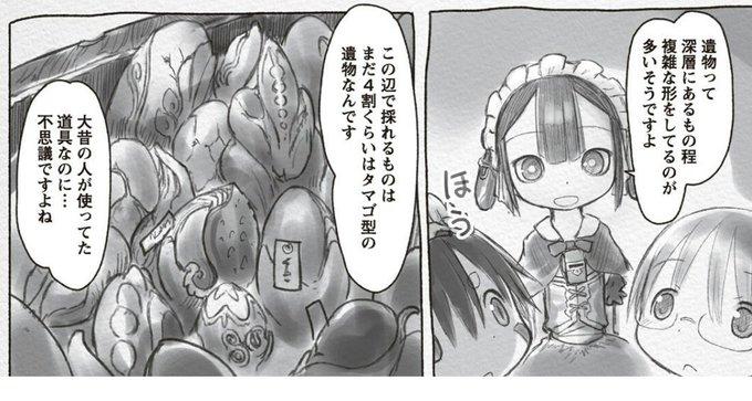 イン 52 メイド アビス